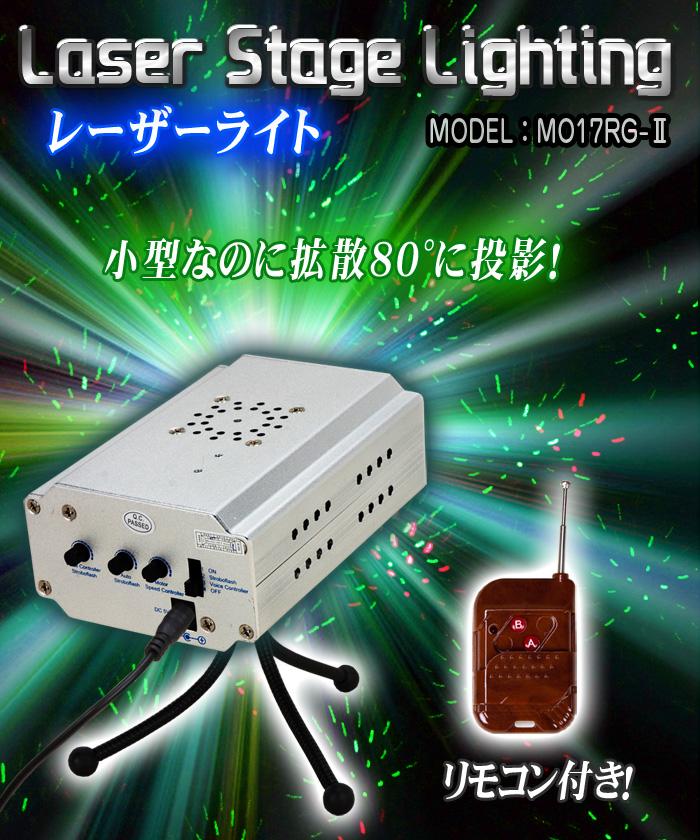 レーザー照明機器【レーザーステージライティング/Laser Stage Lighting】 小型なのに拡散80°に投影 リモコン付き