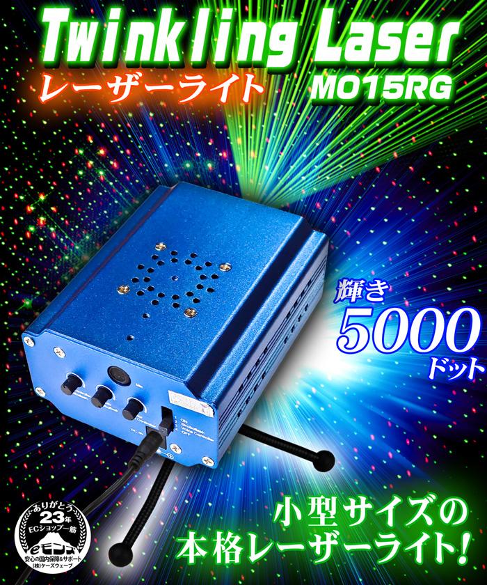 レーザーライト【Twinkling Laser】