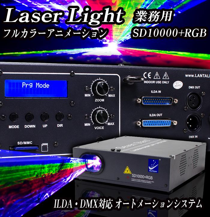 業務用レーザーライト【SD10000+RGB】