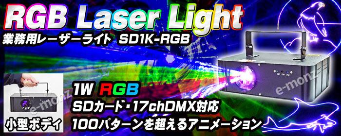 業務用レーザーライト【SD1K-RGB】