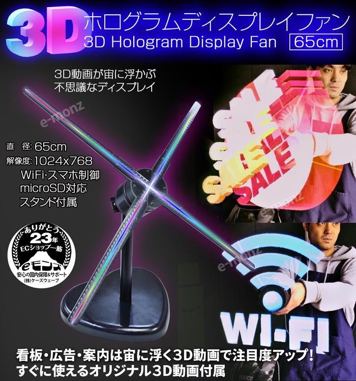 ホログラムディスプレイファン65cm