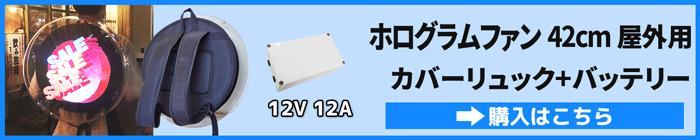 ホログラムディスプレイファン42cm