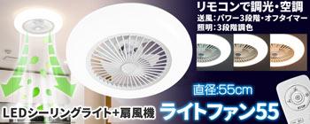 ライトファン55