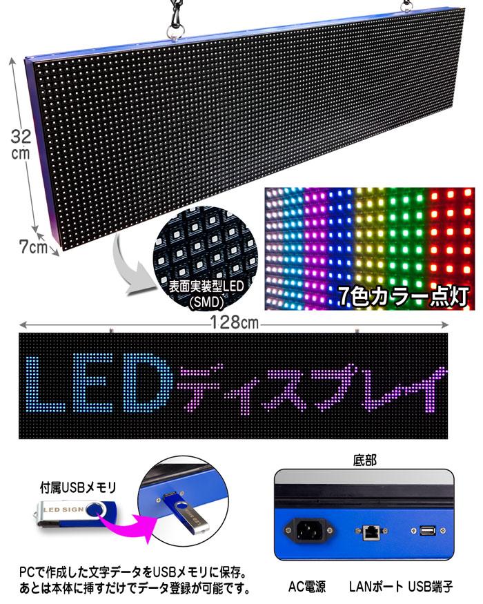 あの電光掲示板が安い!【LEDディスプレイ カラー】128cm