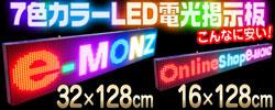 激安!7色LED電光掲示板【LEDディスプレイ看板】は広告効果絶大