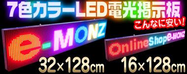 安い!7色LED(SMD)電光掲示板【LEDディスプレイ看板】
