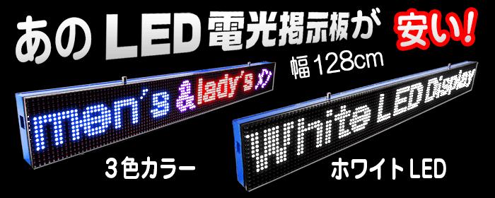 流れる電光掲示板LEDディスプレイ看板【LEDサインボード】が安い!