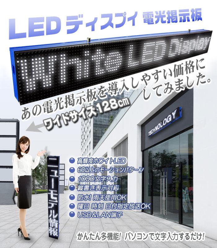 あの電光掲示板が安い!【LEDディスプレイホワイト】128cm