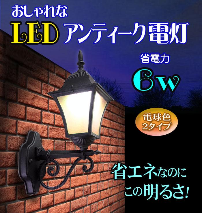 おしゃれな【LEDアンティーク電灯】