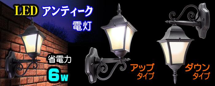 LEDアンティーク玄関灯 アップタイプとダウンタイプの2種類