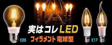 LEDフィラメントバルブ