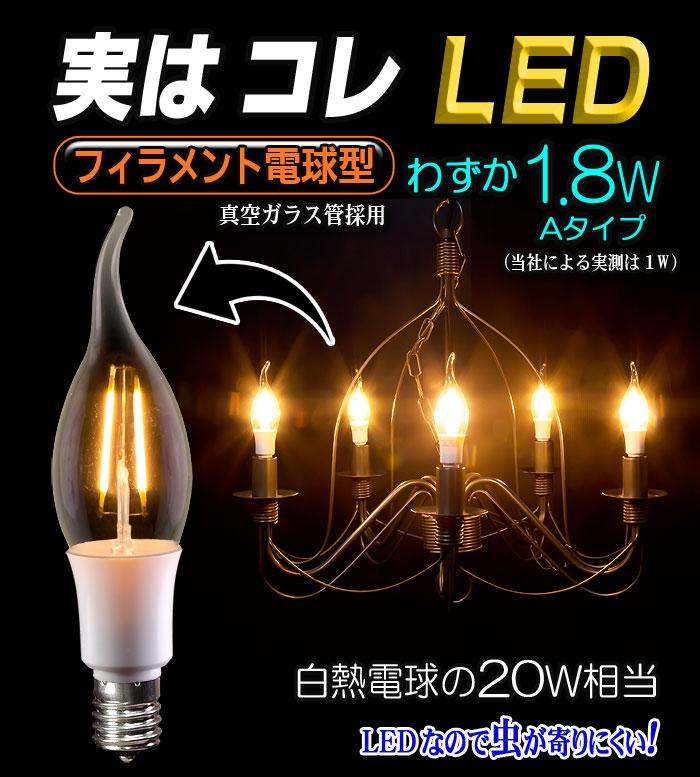 透明フィラメント電球型LED電球 E17-Aタイプ 低発熱なので夏場のシャンデリアでも大活躍