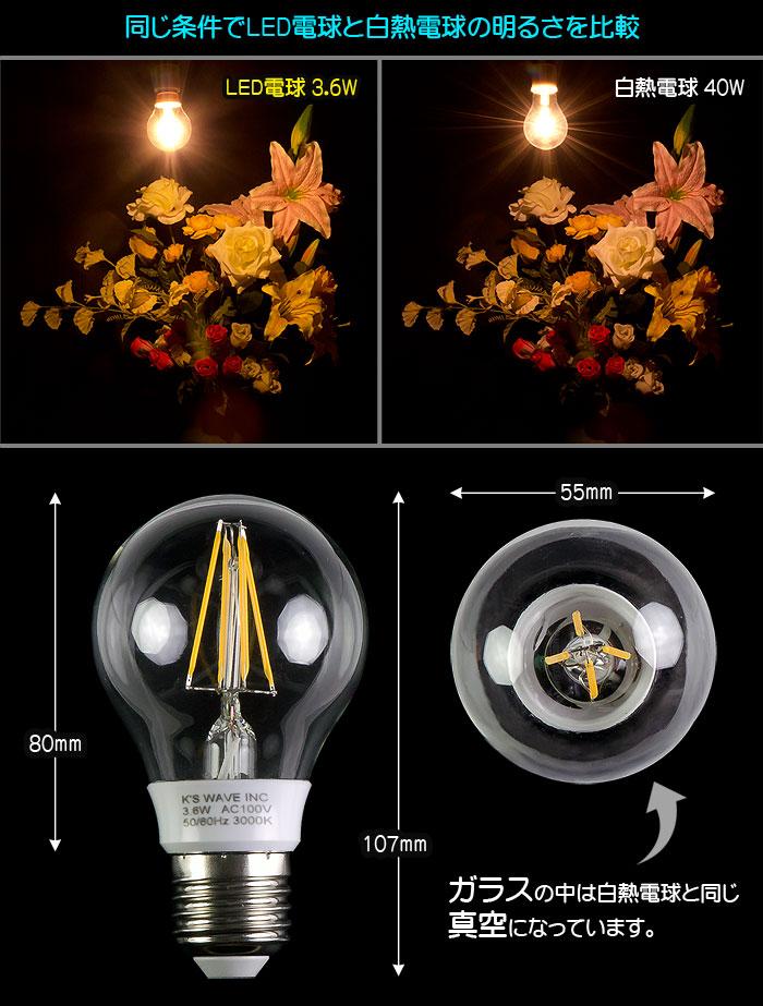 透明フィラメント電球型LED電球3.6W/40W相当
