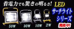 【充電式LEDサーチライト】省電力なのに驚きの明るさ