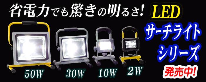 片手で持てるのに驚きの明るさ LED投光器
