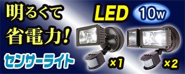 LEDセンサーライトは防犯にもGOODです。