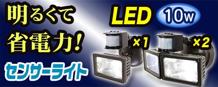 明るくて省電力!10w【LEDセンサーライト】シリーズ