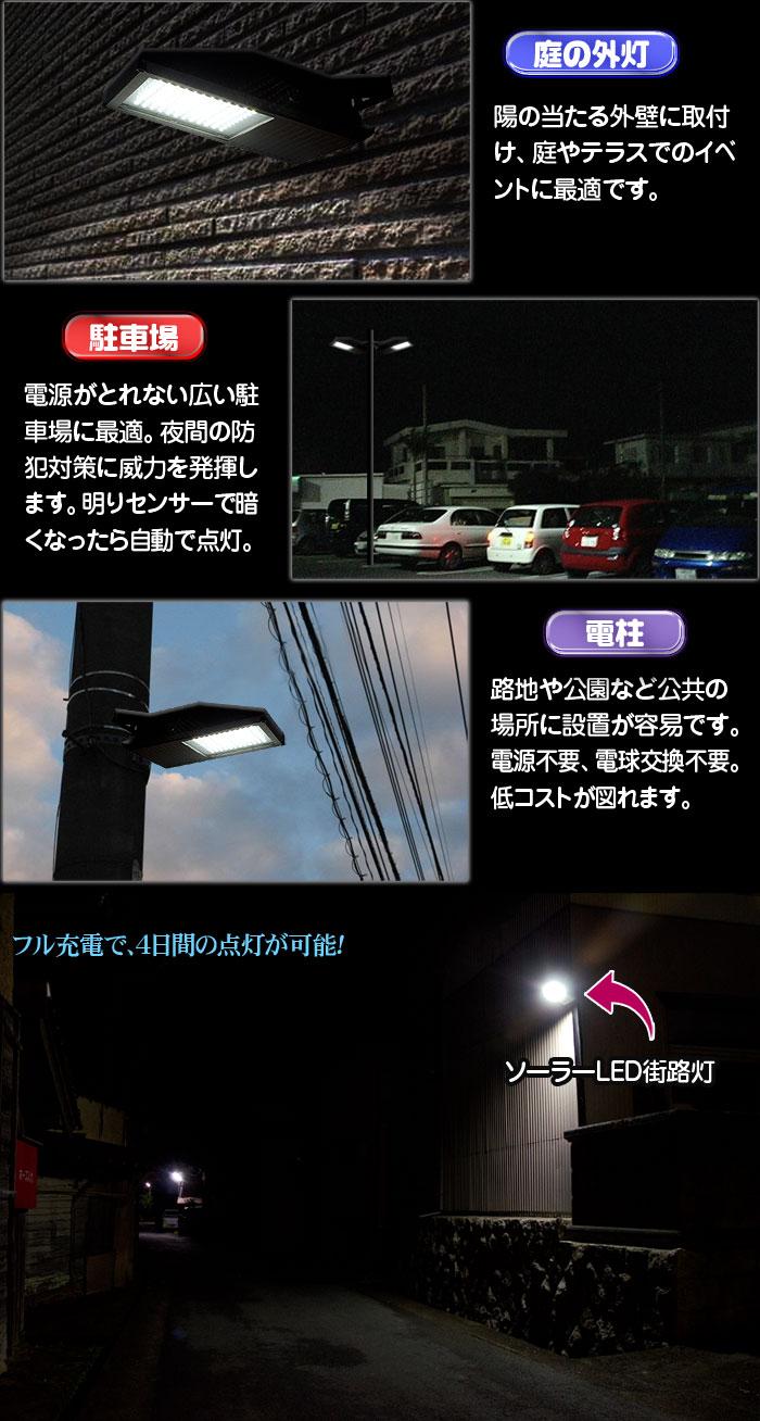 フル充電で4日間点灯! ソーラー充電式LED街路灯ブラックタイプ