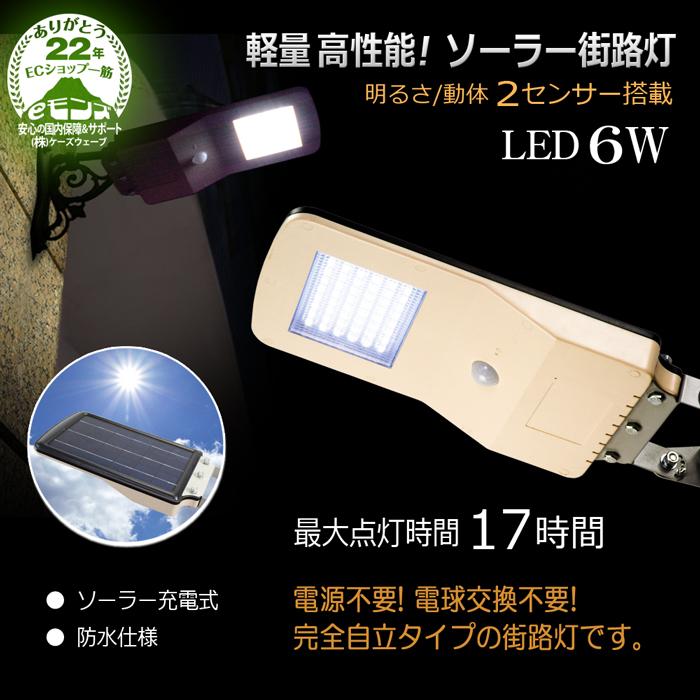 ソーラー充電式2センサー街路灯シリーズ8W