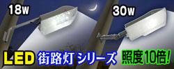 LED街路灯シリーズ 少ない電力でとても明るい