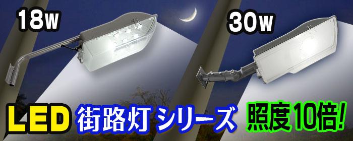 LED街灯シリーズ 通常タイプに比べ照度10倍