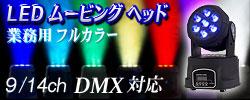 ステージ用LEDムービングヘッドライトが安い!DMX対応でプロの照明屋さんにもオススメ!