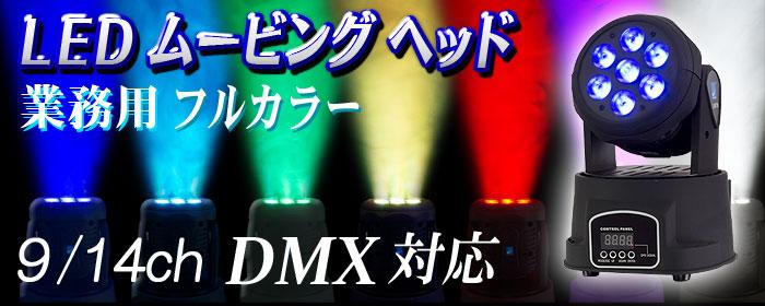 業務用ステージ照明【LED Moving Head】LM70