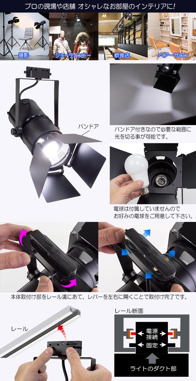 オシャレなスタジオ照明風スポットライト レール式