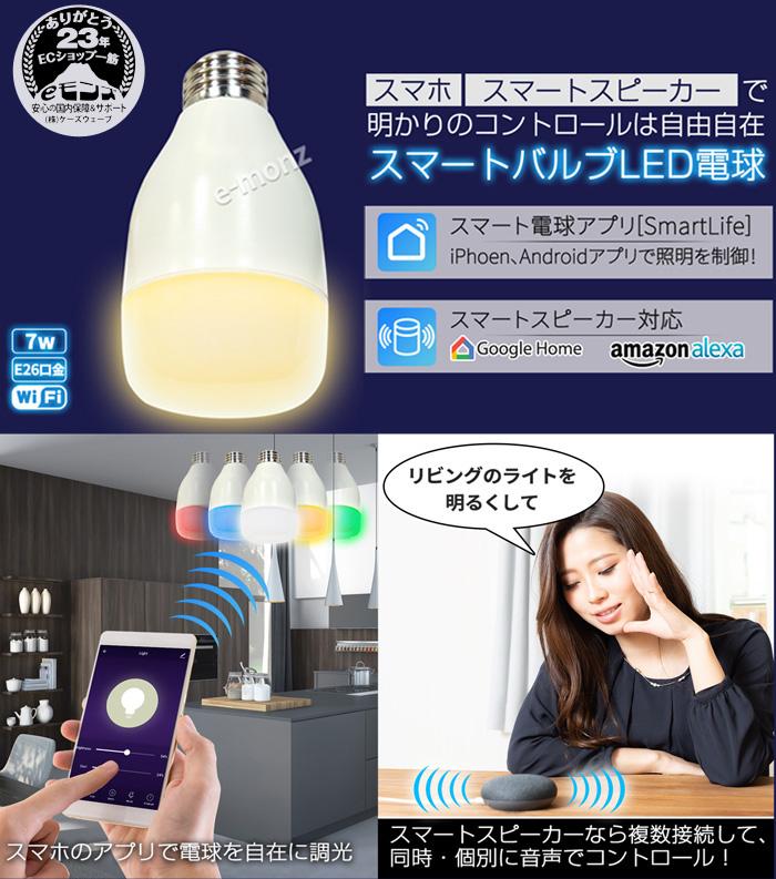 スマートバルブLED電球