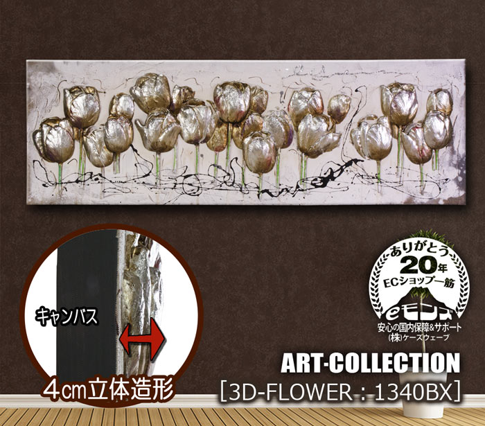 E-MONZ ART-COLLECTION[3D-FLOWER-1340BX]