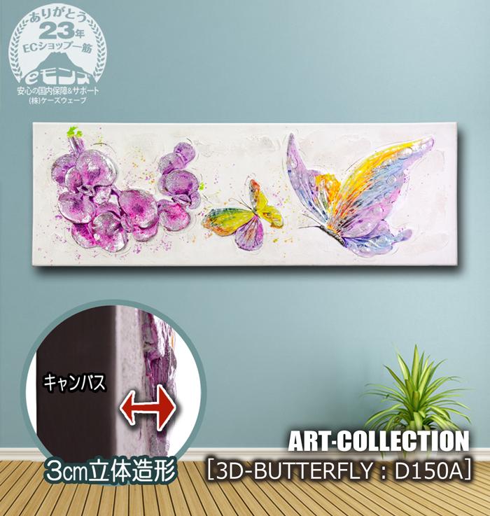 E-MONZ ART-COLLECTION[3D-BUTTERFLY-D150A]