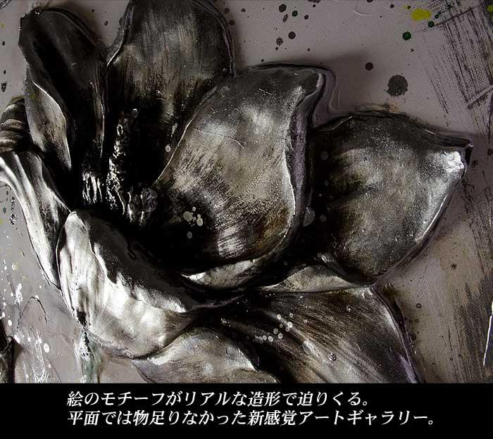 E-MONZ ART-COLLECTION[3D-FLOWER-H1320AY]