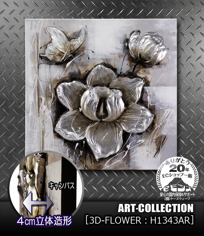 E-MONZ ART-COLLECTION[3D-FLOWER-H1343AR]