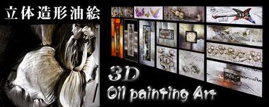 洗練されたデザインと特殊な技術で作られた立体造形コレクション