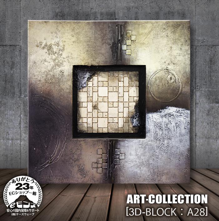 洗練されたデザインと特殊な技術で作られた立体モダンアート イーモンズアートコレクション 3D-BLOCK