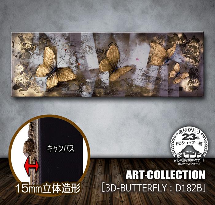E-MONZ ART-COLLECTION[3D-BUTTERFLY-D182B]