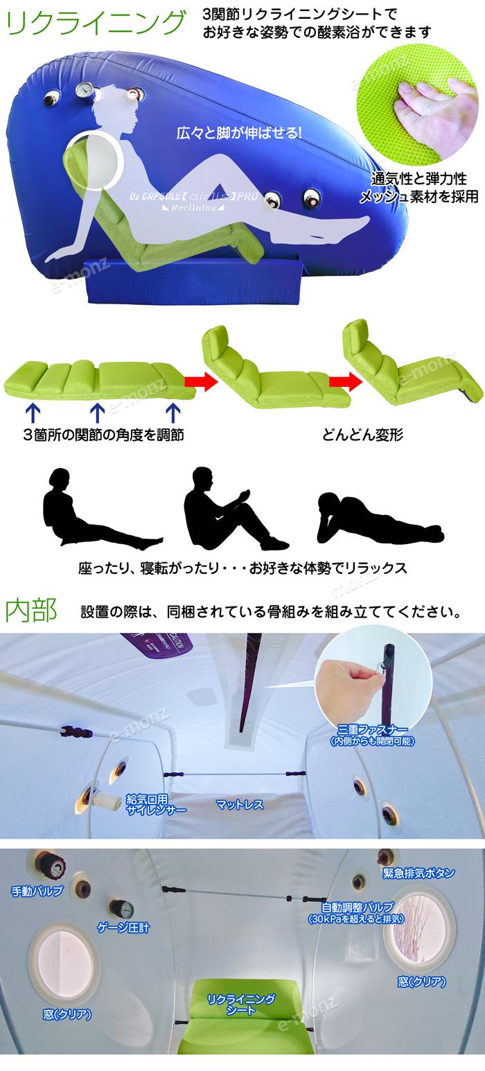 家庭でも業務用でも使える高気圧 酸素カプセルO2Capsule【airlis】エアリスプロPRO