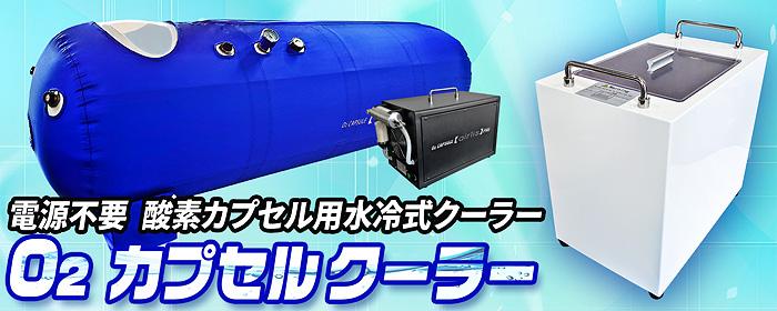 お家で酸素カプセル【airlis】エアリス