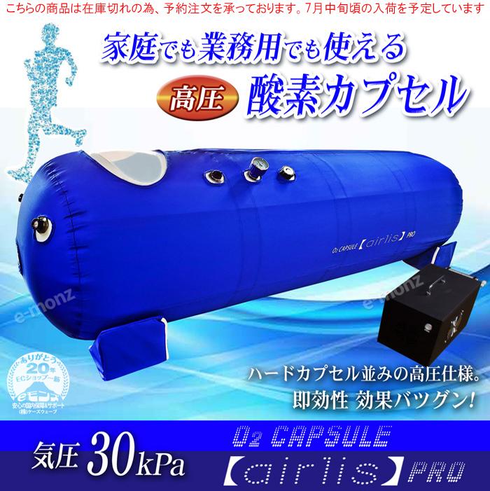 家庭でも業務用でも使える高圧酸素カプセル【エアリス プロ/airlis PRO】30kPaの高気圧をご家庭で