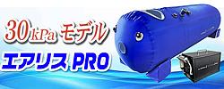 酸素カプセルに高圧タイプ登場【エアリス プロ/Airlis Pro】