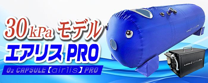 家庭用酸素カプセル【エアリス/airlis】パーツ販売中!