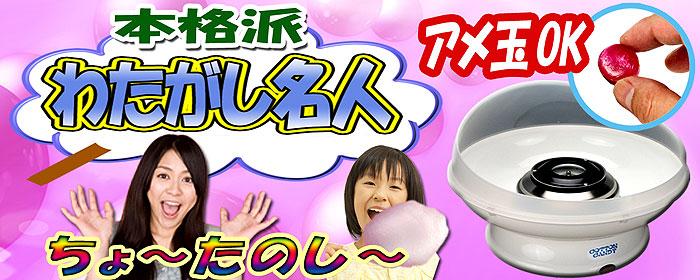 コットンキャンディーメーカー【わたがし名人】
