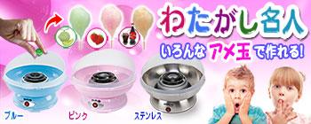 コットンキャンディーメーカー【わたがし名人】ピンク、ブルー、Platinum