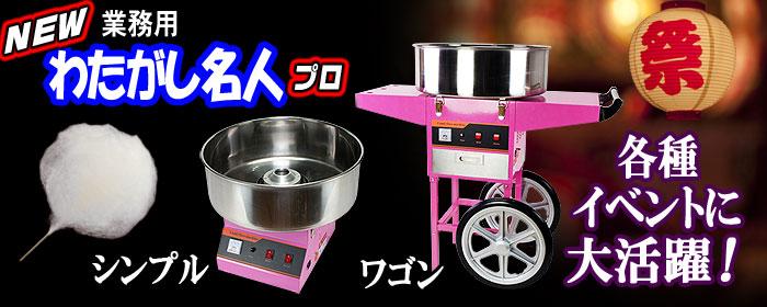 コットンキャンディーメーカー【わたがし名人プロ】シリーズ