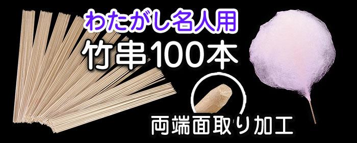 わたがし名人シリーズ用竹串