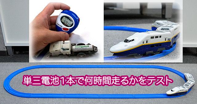 充電池100本セット【エナジーロック/Energylock】 実験風景