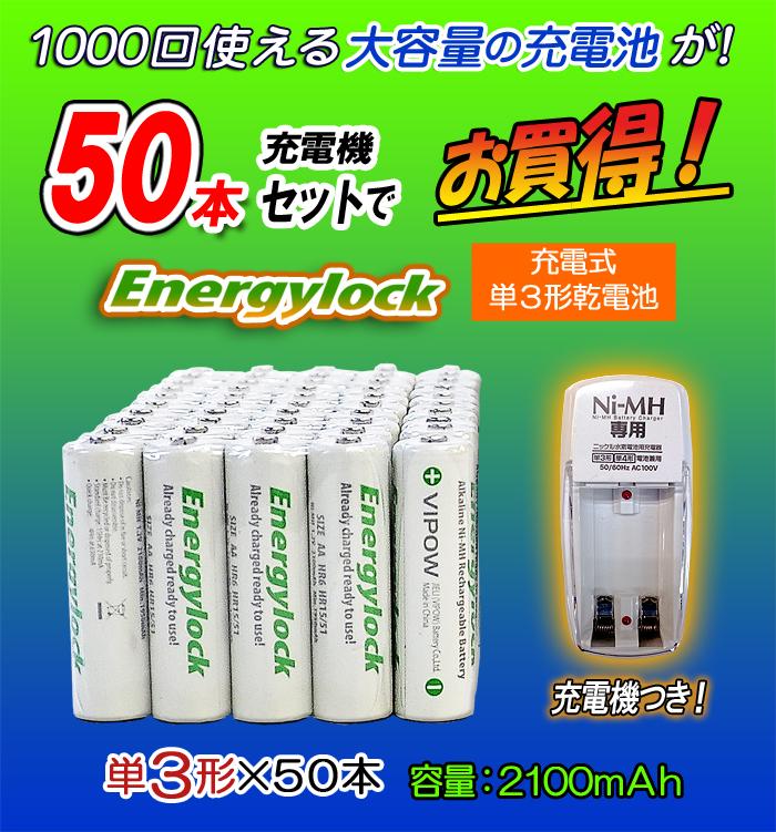 単3形充電池50本セット【エナジーロック/Energylock】 単三充電池50本と充電器が付属したセット