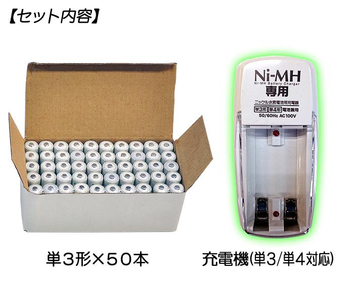 単3形充電池50本セット【エナジーロック/Energylock】セット内容