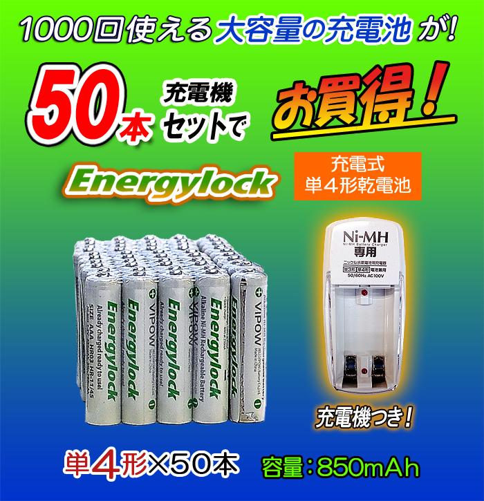 単4形充電池50本セット【エナジーロック/Energylock】 単四充電池50本と充電器が付属したセット