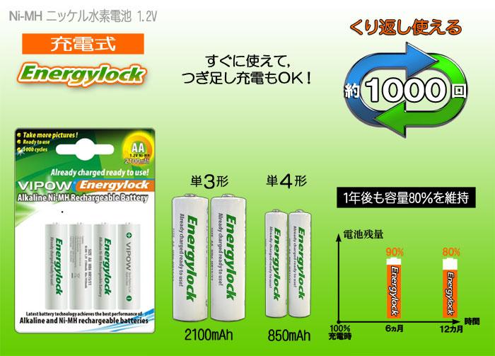 単4形充電池50本セット【エナジーロック/Energylock】 約1000回の繰り返し充電が可能